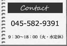 マルセビル管理電話番号(045-582-9391)