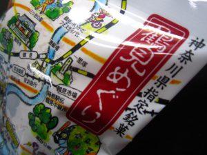 THE鶴見